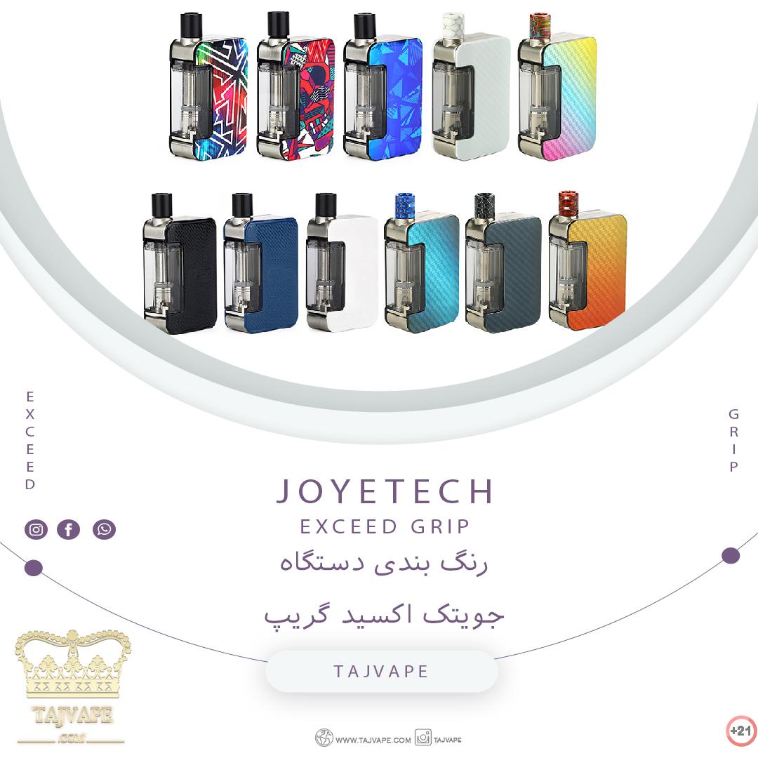یکی از بهترین مارک های ویپ در ایران